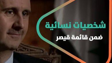 صورة شخصيات نسائية ضمن قائمة قيصر تعرف عليهم وعلاقتهم بعائلة الأسد
