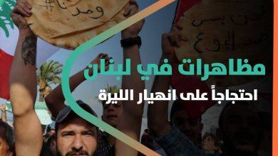 صورة مظاهرات في #لبنان احتجاجاً على انهيار الليرة