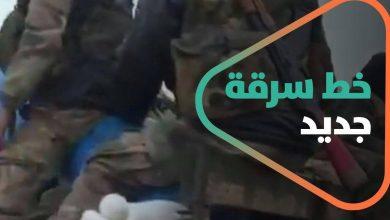 """صورة عناصر النظام السوري يسلكون خطا جديدا في عالم """"التعفيش"""""""