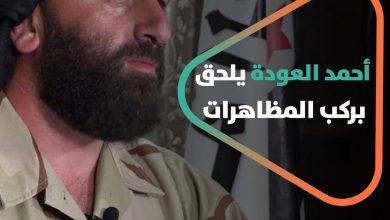 صورة أحمد العودة يلحق بركب المظاهرات في درعا فماذا يريد من ذلك؟