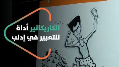 صورة الكاريكاتير أداة للتعبير في #إدلب