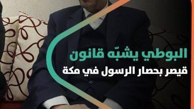 صورة سبق وشبّه والده الدكتور البوطي من على منبر الجامع الأموي أيضاً جنود جيش الأسد بالصحابة