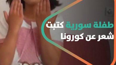 صورة طفلة سورية كتبت شعر عن كورونا فأصبحت حديث الإعلام التركي