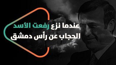 صورة عندما نزع رفعت الأسد الحجاب عن رأس دمشق
