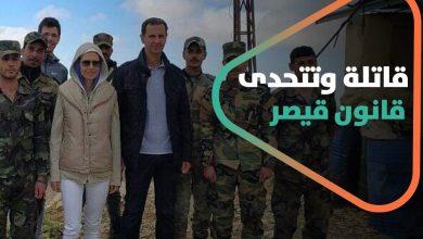 """صورة """"إنها قاتلة وتتحدى قانون قيصر"""".. صحف أوروبية تفتح النار على أسماء الأسد"""