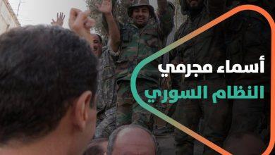 صورة وكالة تركية تكشف عن قائمة تضم 160 اسماً من مجرمي النظام السوري