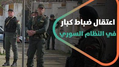 صورة اعتقال ضباط كبار في النظام السوري