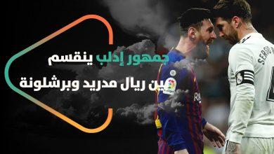 صورة جمهور إدلب ينقسم بين ريال مدريد وبرشلونة