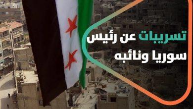 صورة تسريبات وتقارير إعلامية تتحدث عن رئيس سوريا ونائبه