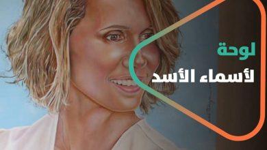 صورة فنانة سورية تثير الجدل بلوحة أسماء الأسد