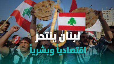 صورة لبنان ينتحر اقتصادياً وبشرياً
