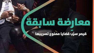 صورة معارِضة سابقة: قيصر سرّب قضايا ممنوع تسريبها