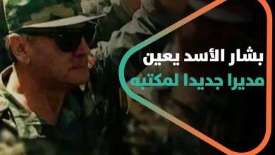 صورة بشار الأسد يعين مديرا جديدا لمكتبه