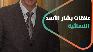 صورة من علاقات رئيس النظام السوري النسائية السرية إلى موت أمه..ما سر ظهور أسماء الأسد القوي؟