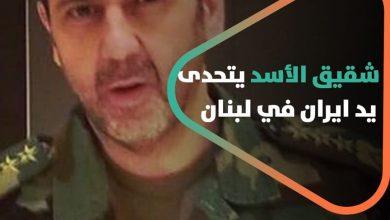 صورة شقيق الأسد يتحدى يد ايران في لبنان ويمارس سياسة التجويع عليهم ماعلاقة التهريب بين سوريا ولبنان؟