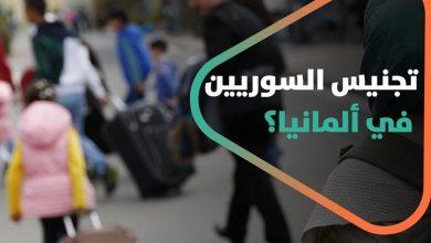 صورة ماذا عن تجنيس السوريين في ألمانيا؟