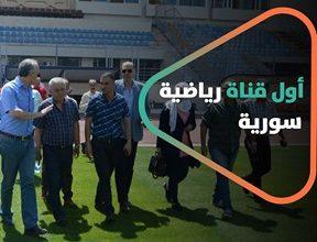 صورة حلم انتظره السوريون لسنوات.. أول قناة رياضية سورية