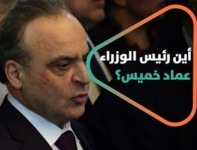 صورة بأمر من زوجة رئيس النظام السوري.. أين رئيس الوزراء السابق عماد خميس؟