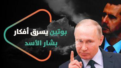 صورة بوتين يسرق أفكار بشار الأسد