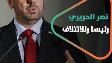 صورة نصر الحريري من رئاسة هيئة التفاوض إلى رئاسة الائتلاف