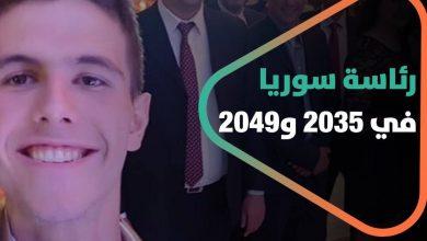 صورة أحد أعضاء المصالحة الوطنية يتحدث عن رئاسة سوريا في 2035 و 2049