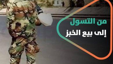 صورة هكذا أصبح حال عناصر جيش النظام السوري