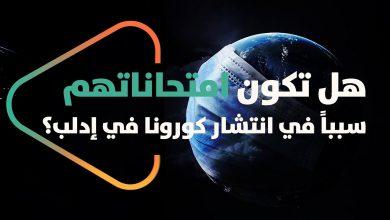 صورة حسب آراء الطلاب .. هل تكون امتحاناتهم سبباً في انتشار كورونا في إدلب؟