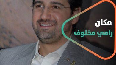 صورة حول مكان رامي مخلوف وإضرابه عن الطعام