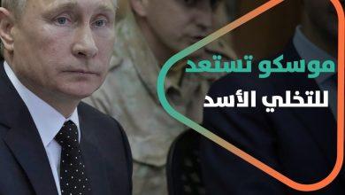 صورة ماذا عن مساومة روسيا على بقاء بشّار الأسد وعن هدفها من استخدام الفيتو الأخير؟