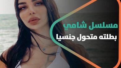 صورة متحول جنسياً يستعد لتأدية بطولة مسلسل شامي من كتابة مروان قاووق
