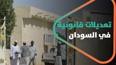 صورة تعديلات قانونية في السودان تعرف عليها