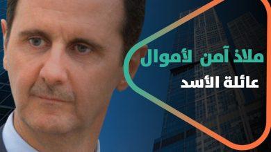 صورة ملاذ آمن لأموال عائلة الأسد في روسيا