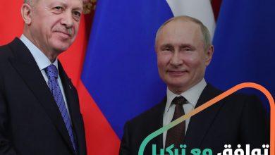 صورة وروسيا تتحدث عن توافق مع تركيا بشأن مستقبل سوريا