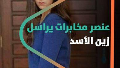 """صورة عنصر مخابرات يراسل """"زين الأسد"""""""