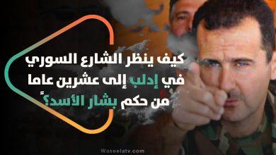 صورة كيف ينظر الشارع السوري في إدلب إلى عشرين عاماً من حكم بشار الأسد؟
