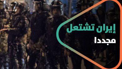 """صورة تحت شعار """"لا غزة ولا لبنان"""" و""""لا نريد حكم الملالي"""".. إيران تشتعل مجدداً"""