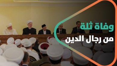 صورة وفاة ثلة من رجال الدين بينهم شخصيات زاروا قبر حافظ الأسد سوياً