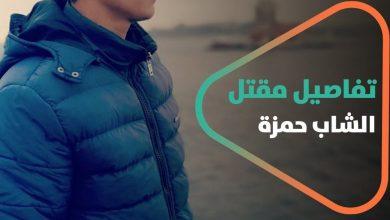 صورة تفاصيل مقتل الشاب السوري على لسان والده