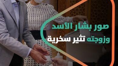صورة صور بشار الأسد وزوجته تثير سخرية السوريين