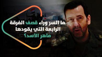 صورة ما السر وراء قصف الفرقة الرابعة التي يقودها ماهر الأسد