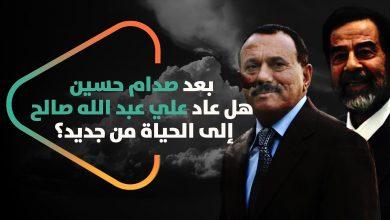 صورة بعد صدام حسين .. هل عاد علي عبد الله صالح إلى الحياة من جديد؟