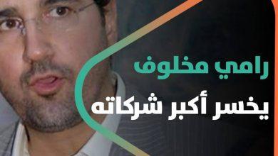 صورة رامي مخلوف يخسر أكبر شركاته