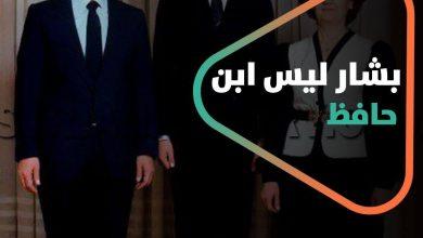 """صورة """"بشار ليس ابن حافظ"""".. معارض سوري يتحدث عن حافظ الأسد وعن أمه وأبيه"""