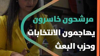 صورة ديمقراطية تعبيرية جديدة في سوريا.. مرشحون خاسرون يهاجمون الإنتخابات وحزب البعث.