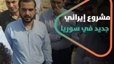 صورة إيران تتوغل في سوريا بمشروع جديد