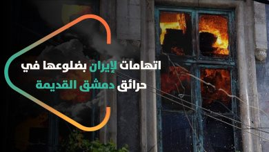 صورة اتهامات لإيران بضلوعها في حرائق دمشق القديمة .. ما هي مصلحة إيران من افتعال هذه الحرائق؟