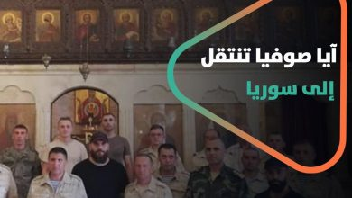 صورة آيا صوفيا في سوريا بإشراف ميليشيات الدفاع الوطني