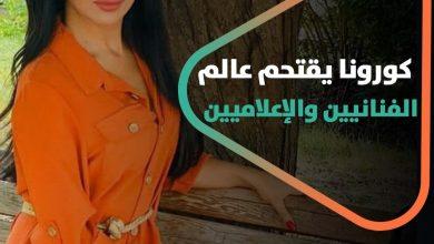 صورة كورونا يقتحم عالم الفنانيين والإعلاميين السوريين