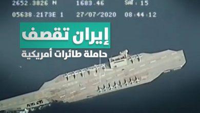صورة إيران تقصف مجسماً لحاملة طائرات أمريكية .. هل إيران قادرة  على تهديد القوات الأمريكية في الخليج؟