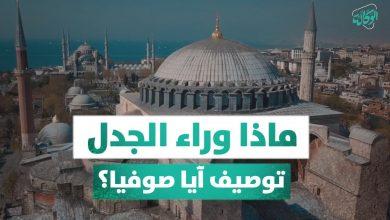 صورة بعد جدلية المسجد والمتحف والكنيسة .. إقامة أول صلاة جمعة في آيا صوفيا